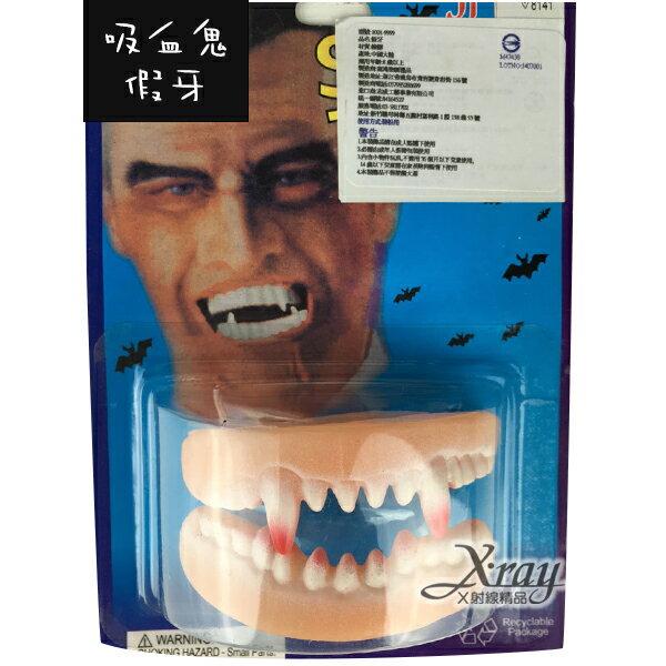 X射線【W130001】萬聖節吸血鬼假牙,Party/角色扮演/化妝舞會/表演造型