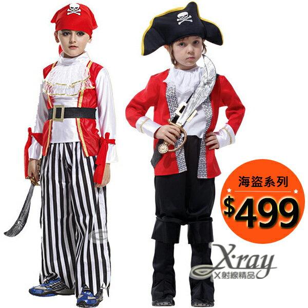 節慶王【W652385】加勒比小海盜5選1,傑克船長/虎克船長/北歐海盜/小海盜/萬聖節PARTY造型服裝/兒童變裝