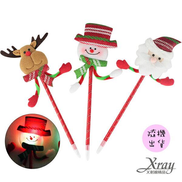X射線【X293511】歡樂系閃燈筆(1入-雪人.老公公.麋鹿隨機出貨不挑款),聖誕節/聖誕禮物/裝飾
