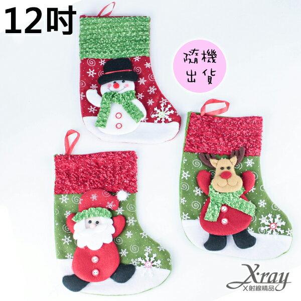 X射線【X294709】12吋雪花鈕釦聖誕襪(1入-雪人.老公公.麋鹿隨機出貨不挑款),聖誕節/聖誕禮物/佈置裝飾/掛飾/交換禮物