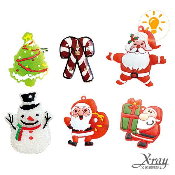 X射線【X123525】聖誕發光系列胸針(1入-6選1),發光別針/聖誕節/聖誕擺飾/聖誕佈置/聖誕造景/聖誕裝飾