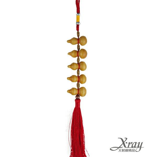 X射線【Z140014】葫蘆吉祥吊飾,春節/過年/吊飾/過年佈置/做生意/送禮/開運/猴年