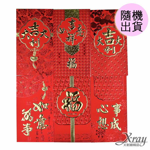 X射線【Z601040】吉祥字紅包袋6入(隨機出貨),3包$100,春節/過年/金元寶/紅包袋/糖果盒/猴年