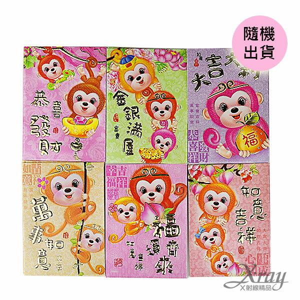 X射線【Z602030】可愛猴紅包袋6入(隨機出貨),4包$100,春節/過年/金元寶/紅包袋/糖果盒/猴年