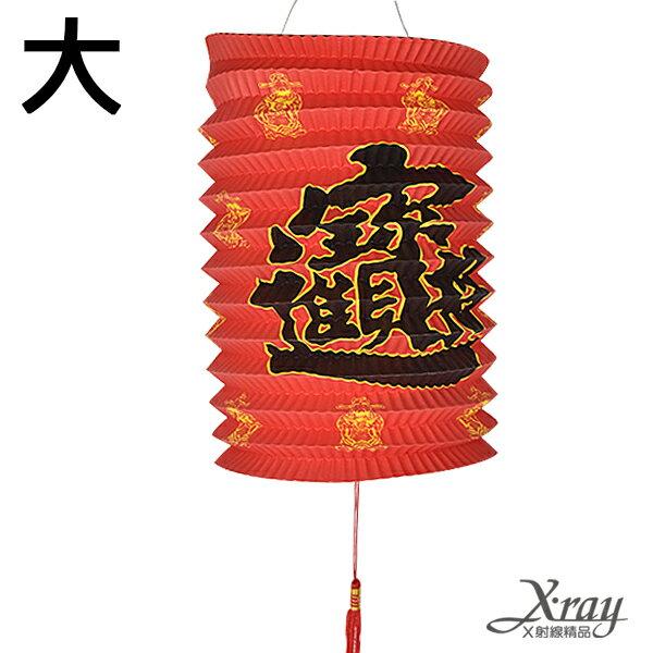 X射線【Z684005】年節紙燈籠(大),春節/過年/鞭炮/炮串/燈籠/過年佈置/猴年/掛飾/吊飾