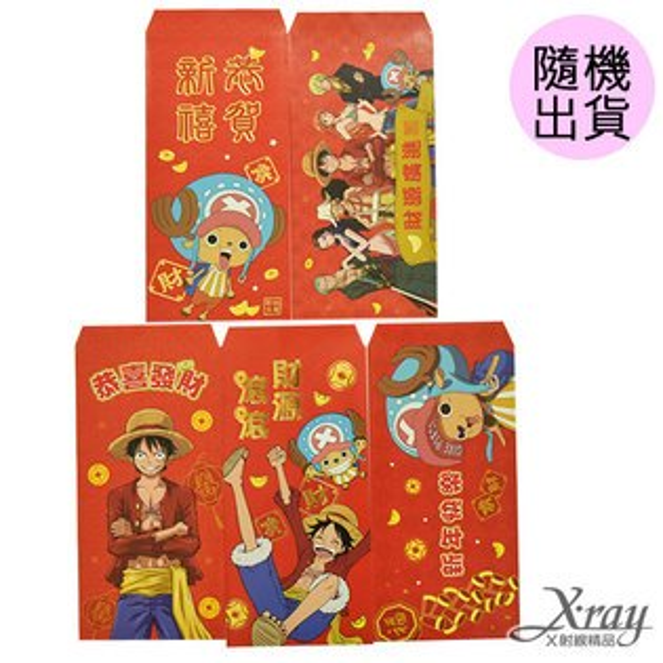 X射線【Z197620】航海王紅包袋5入(隨機出貨),5包$100,春節/過年/金元寶/紅包袋/糖果盒/猴年