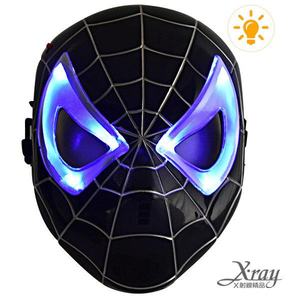 X射線【W060010】黑臉蜘蛛人LED發光面具,萬聖節聖誕節Party/角色扮演/化妝舞會/cosplay表演
