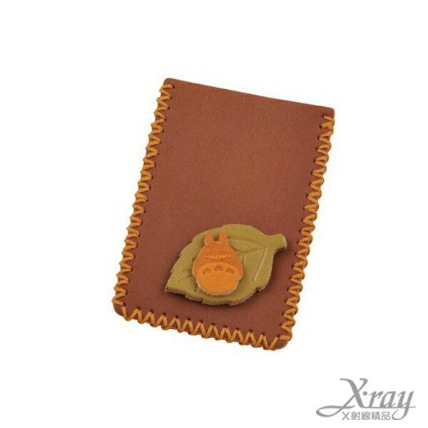 X射線~C311551~龍貓DIY皮製票夾組,收納包 零錢包 萬用包 隨身小物包 宮崎駿