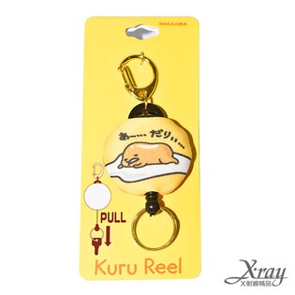 X射線【C074386】蛋黃哥伸縮掛飾,鑰匙圈/吊飾/玩偶
