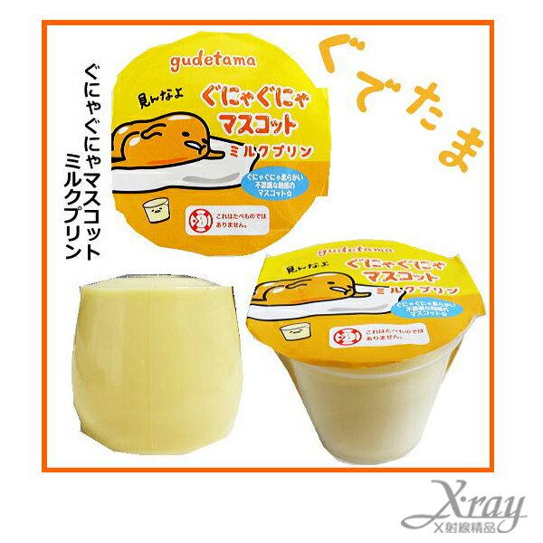 X射線【C604262】蛋黃哥果凍造型紓壓公仔,玩偶/紓壓小物