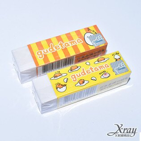 X射線【C661020】蛋黃哥小橡皮擦(隨機出貨),文具用品/開學必備/辦公/小物/卡通