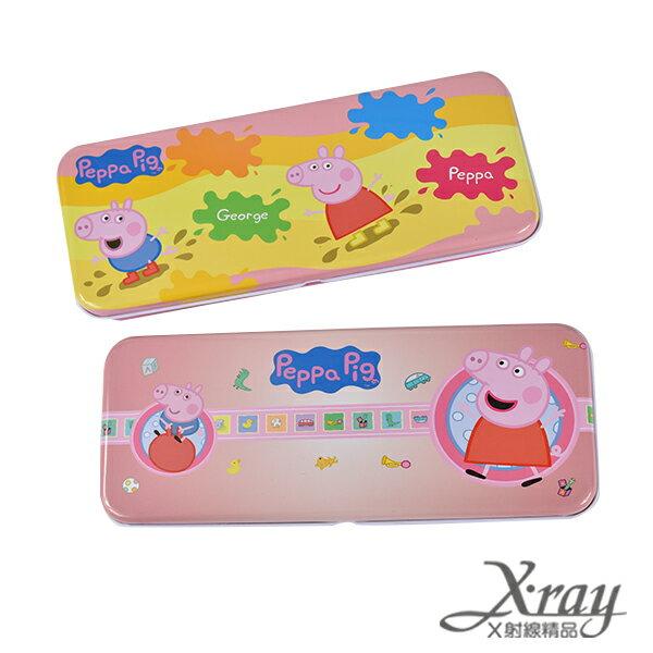 X射線【C498465】粉紅豬小妹雙層鐵製鉛筆盒-粉紅.粉黃(2選1),收納/削筆機/筆袋/開學必備/置物盒/收納盒