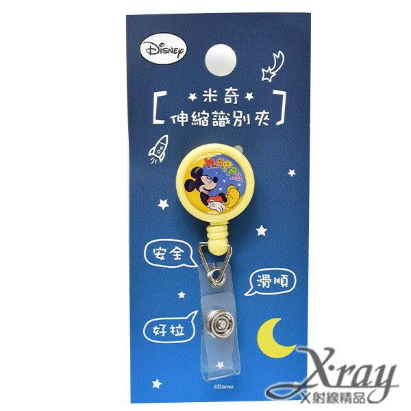 X射線【C104839】迪士尼豆豆伸縮識別夾-米奇,名片夾/識別證/辦公小物