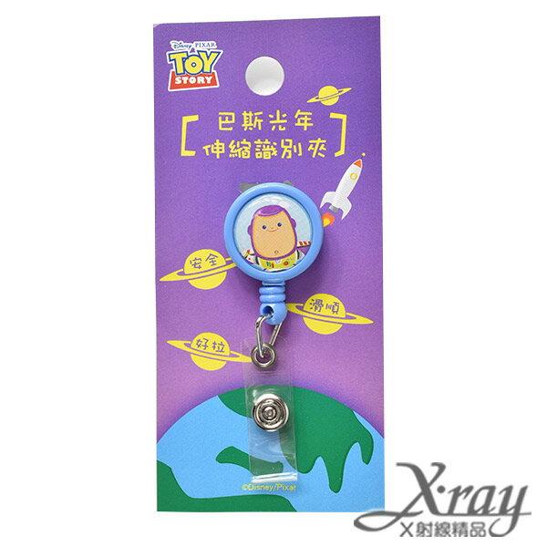 X射線【C104860】迪士尼豆豆伸縮識別夾-巴斯光年,名片夾/識別證/辦公小物