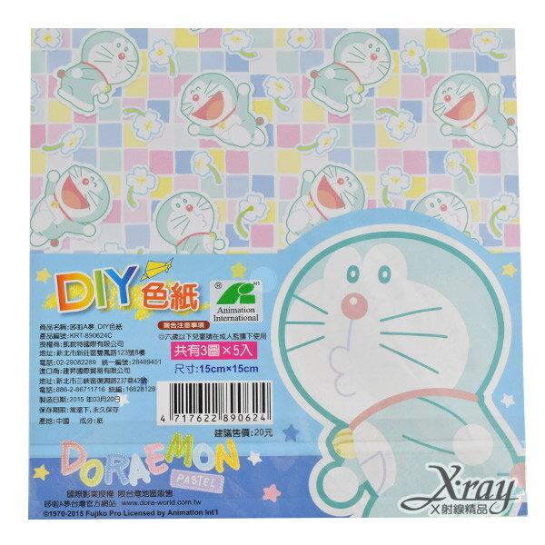 X射線【C890624】多拉A夢DIY色紙,摺紙/美勞用品/文具包/開學季