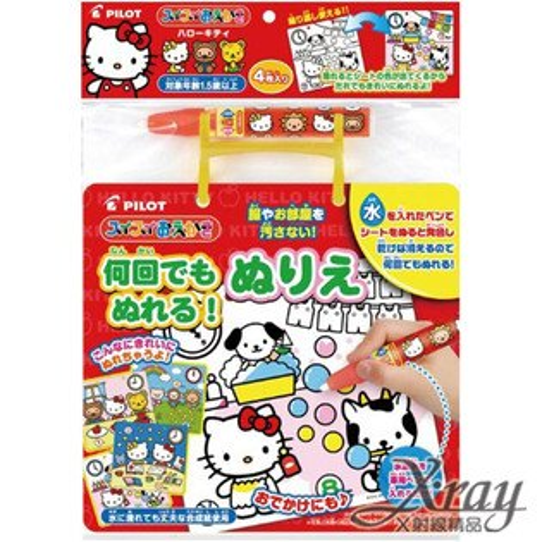 X射線【C229361】Hello Kitty 自來水筆畫冊玩具,兒童玩具/  HelloKitty/畫冊