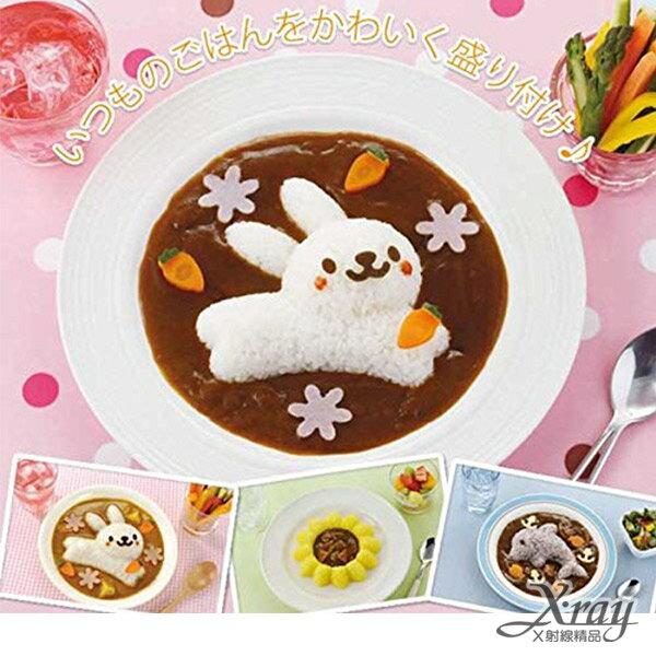 X射線【C760575】兔子海豚花飯糰做餐壓模(紙盒些微撕破),廚房模具/做餐模具/野餐料理/兒童便當/營養午餐