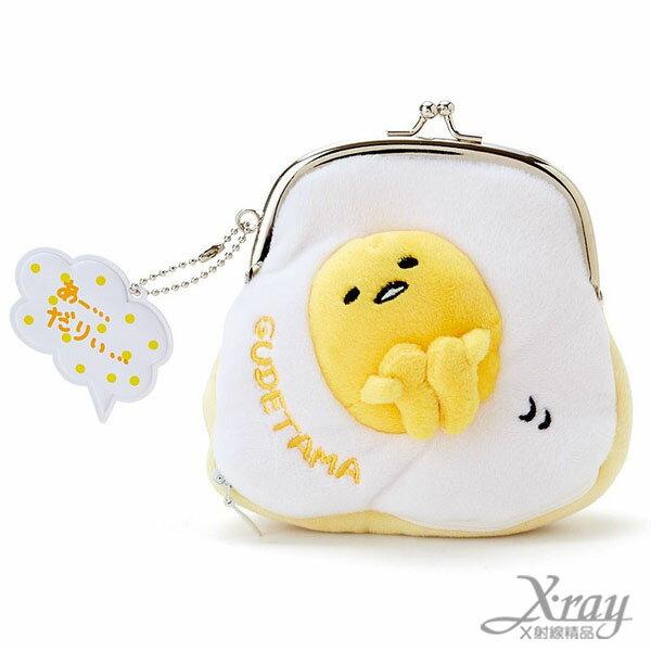 X射線【C681046】蛋黃哥有聲零錢包,美妝小物包/口金包/包包