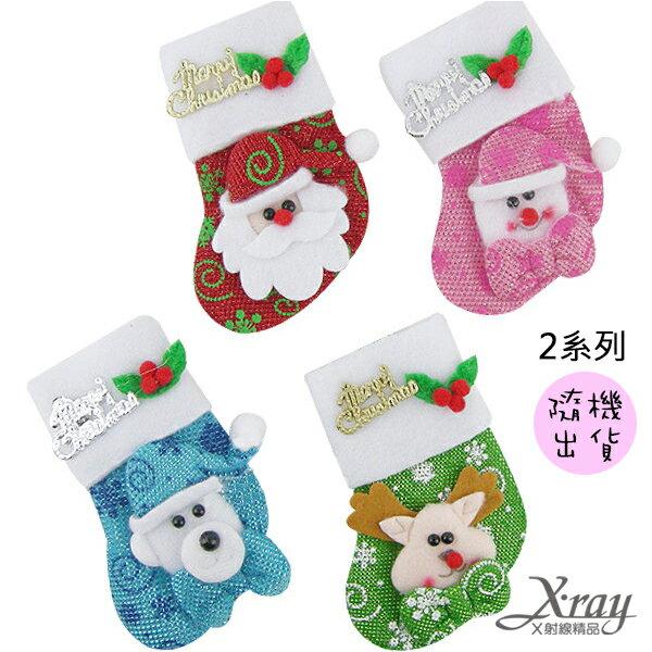 X射線【X296772】聖誕襪或手套吊飾(1入-隨機出貨不挑款),老公公/雪人/麋鹿/按讚小禮物/聖誕佈置/聖誕禮物