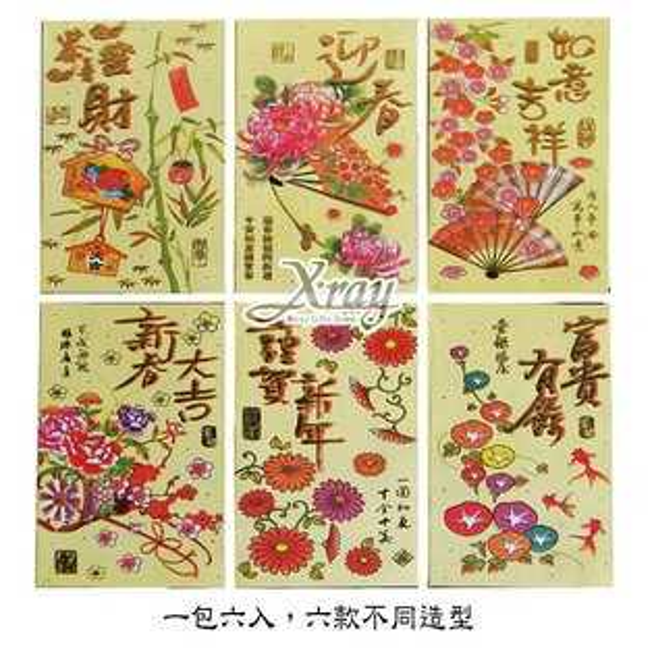 X射線【Z695544】日式金封紅包袋6入,春節/過年/金元寶/紅包袋/糖果盒