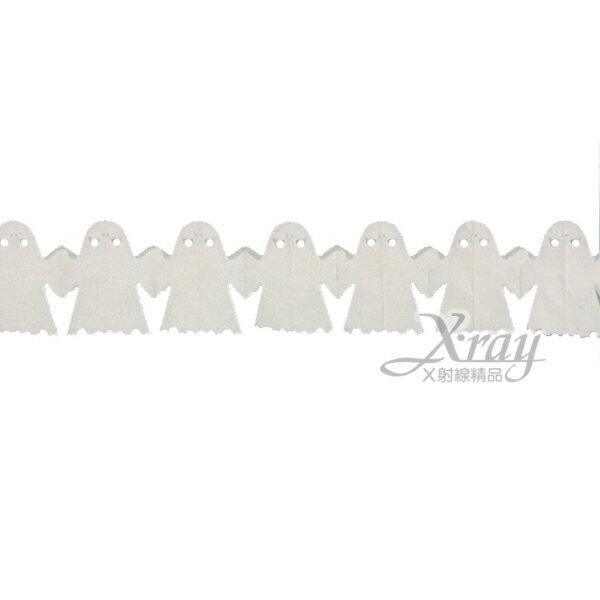 X射線【W645434】6尺萬聖節紙串(白鬼),表演造型/萬聖節服裝/派對道具/尾牙表演/化妝舞會/紙拉花/拉條/彩條/佈置/會場佈置/櫥窗