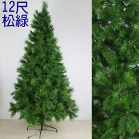 聖誕節禮物推薦X射線【X030004】12呎高級松針樹(綠),聖誕樹/聖誕佈置/聖誕空樹/聖誕造景