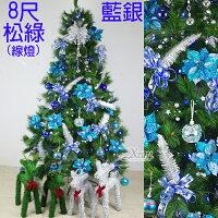 聖誕節禮物推薦X射線【X030005b】8尺綠色高級松針成品樹(藍銀色系),內含聖誕樹+聖誕燈+聖誕花+蝴蝶結緞帶+鍍金球+聖誕飾品+花材