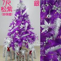 聖誕節禮物推薦X射線【X030022a】7尺紫色高級松針成品樹(銀色系),內含聖誕樹+聖誕燈+聖誕花+蝴蝶結緞帶+鍍金球+聖誕飾品+花材