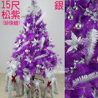 聖誕節禮物推薦X射線【X030024a】15尺紫色高級松針成品樹(銀色系),內含聖誕樹+聖誕燈+聖誕花+蝴蝶結緞帶+鍍金球+聖誕飾品+花材
