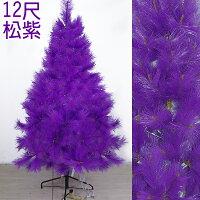 聖誕節禮物推薦X射線【X030025】12呎高級松針樹(紫)(不含飾品、燈飾),聖誕樹/聖誕佈置/聖誕