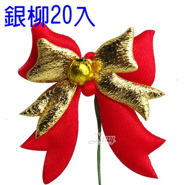 X射線【Z054846】蝴蝶結銀柳飾品,春節/羊年/過年佈置/掛飾/吊飾/春聯
