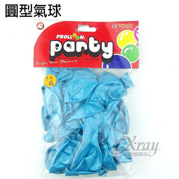 X射線【Y544171】10吋圓形氣球-藍(38入),愛心氣球/空飄氣球/婚禮佈置/會場佈置/生日派對/園遊會/party