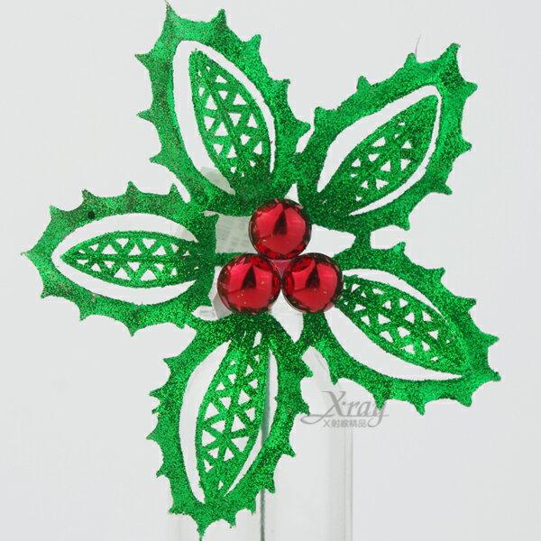 X射線【X110045】五瓣花(綠葉紅果),聖誕裝飾/聖誕花材/聖誕襪/聖誕樹/聖誕吊飾/聖誕擺飾