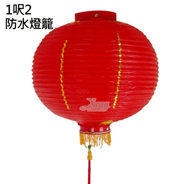 X射線【Z020005】防水燈籠(1呎2),春節/過年/鞭炮/炮串/燈籠/過年佈置/羊年/掛飾/吊飾