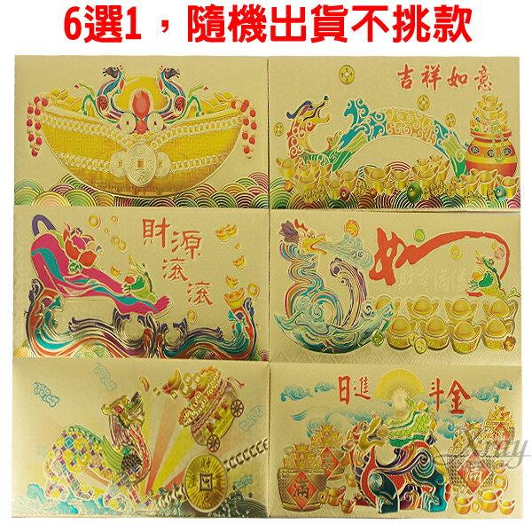 X射線【Z653919】彩金大紅包袋(任選3個$100),春節/過年/金元寶/紅包袋/糖果盒/羊年