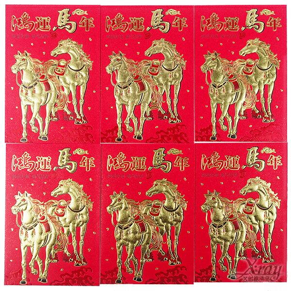 X射線【Z708268】賀年馬紅包袋6入(任選3個$100),春節/過年/金元寶/紅包袋/糖果盒/猴年
