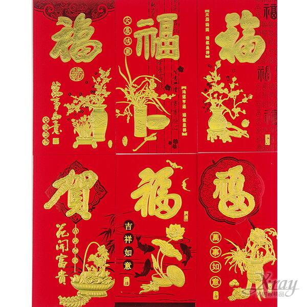 X射線【Z708305】觸感福字紅包袋6入(任選3個$100),春節/過年/金元寶/紅包袋/糖果盒/羊年