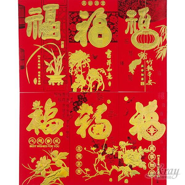 X射線【Z708336】觸感福字紅包袋6入(任選3個$100),春節/過年/金元寶/紅包袋/糖果盒/羊年