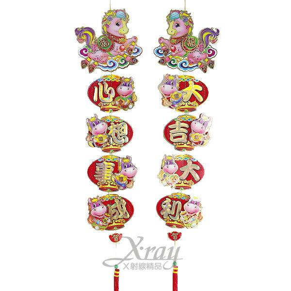 X射線【Z711169】騰雲馬四字串2入,春節/過年佈置/羊年/掛飾/吊飾/送禮