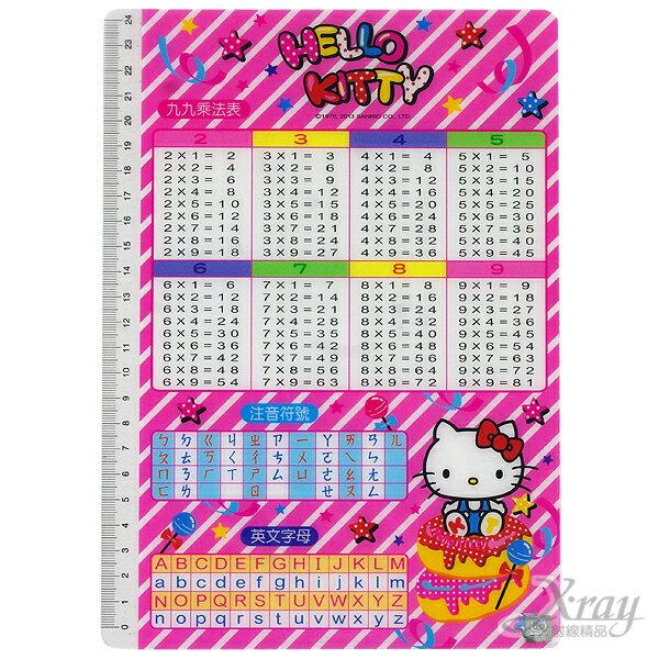 X射線【C961998】Kitty墊板(九九乘法表),書墊/鉛筆/文具用品/開學必備