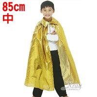 萬聖節Halloween到X射線【W410003】金色披風85cm(中),萬聖節服裝/化妝舞會/派對道具/兒童變裝