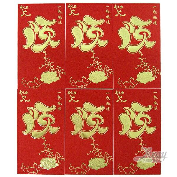 X射線【Z708596】吉祥字紅包袋6入(一帆風順),春節/過年/金元寶/紅包袋/糖果盒/羊年