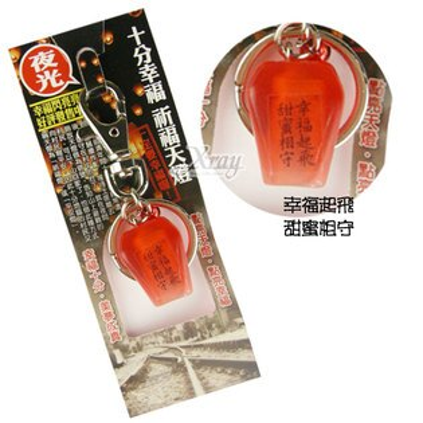 X 射線【C180007】天燈鎖圈,吊飾/祈福/鑰匙圈