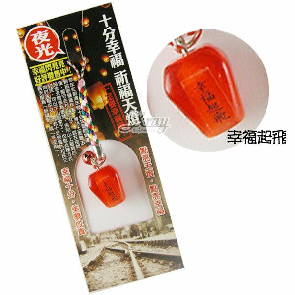 X射線節慶王【C190004】天燈吊飾,吊飾/祈福
