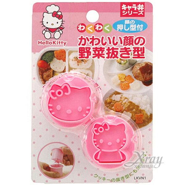 X射線【C103957】Kitty料理壓模,DIY模具組/點心製作/糕餅模型/蛋糕壓模/日本雜貨/下午茶/甜點