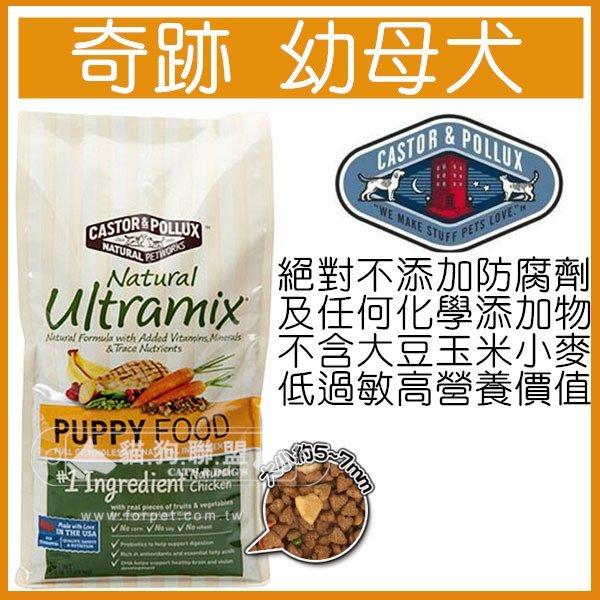 +貓狗樂園+ 美國Ultramix奇跡【天然寵物食品。幼母犬配方。15磅】1800元 - 限時優惠好康折扣