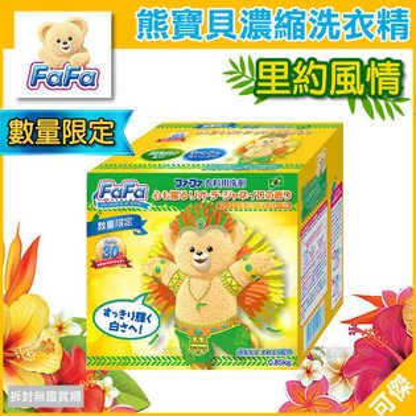 可傑  日本 FAFA  熊寶貝 濃縮抗菌 洗衣粉  里約熱內盧風情  清新花果香 洗淨消臭 數量限定 0.85kg