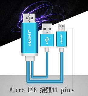 2米 MHL 轉 HDMI Micro 11Pin USB MHL轉HDMI 高清影音視頻轉接傳輸線/S-M09/S3/S4/S5/Note2/Note3/Note4