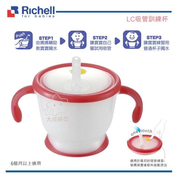 【大成婦嬰】Richell 利其爾 LC吸管訓練杯150ML (20221) 學習杯、吸管杯、喝水杯 6個月以上適用