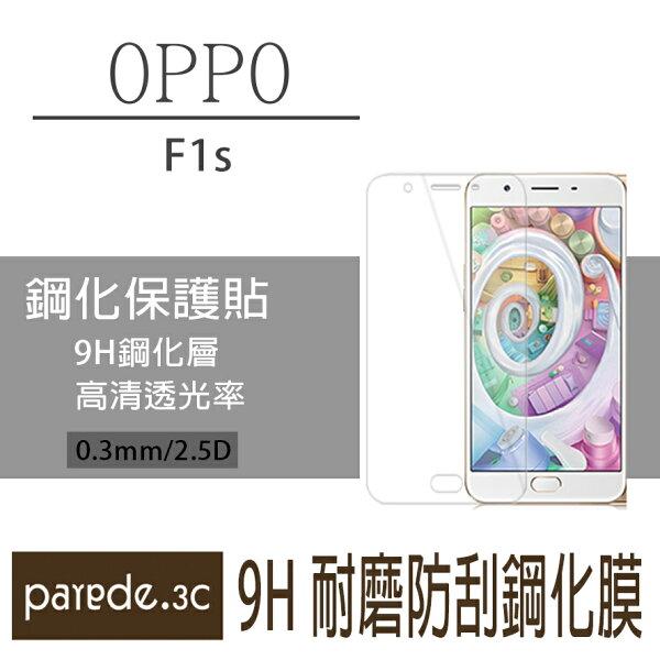 OPPO F1s 9H鋼化玻璃膜 螢幕保護貼 貼膜 手機螢幕貼 保護貼【Parade.3C派瑞德】